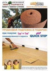 Ламинат Quick-step пробковая подложка в подарок
