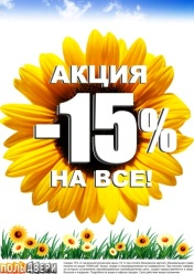 Акция летние цены - скидка 15% на все!