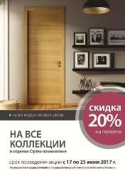 Скидка 20% на двери Волховец в отделке ciplex
