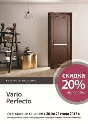 Двери Волховец - скидка 20% на Vario, Perfecto